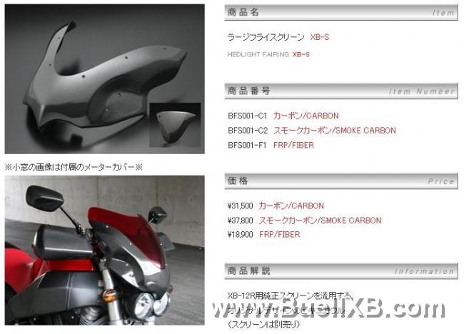 http://www.buellxb.com/buell_images/10624_20121017084659_L.jpg